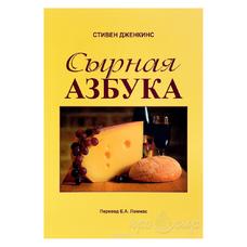 Сырная азбука